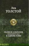 Лев Толстой. Полное собрание рассказов и пьес в одном томе