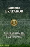 Михаил Булгаков. Полное собрание пьес, фельетонов и очерков в одном томе