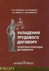 Укладення трудового договору:  теоретико-прикладне дослідження