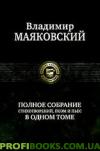 Владимир Маяковский. Полное собрание стихотворений, поэм и пьес в одном томе