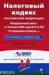 Налоговый кодекс Российской Федерации. Федеральный закон «О страховых взносах…»
