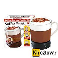 Кружка для приготовления капучино и кофе Coffee Magic