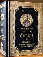 Толкование на пророческие Книги Ветхого Завета. Преподобный Ефрем Сирин