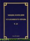 Энциклопедия уголовного права. Том 23. Экологические преступления