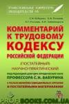 Комментарий к Трудовому кодексу Российской Федерации (постатейный) научно-практический