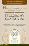 Научно-практический комментарий к Трудовому кодексу Российской Федерации