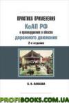 Практика применения КоАП РФ о правонарушениях в области дорожного движения