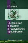 Соглашение о задатке в гражданском праве России
