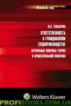Ответственность в гражданском судопроизводстве. Актуальные вопросы теории  и процессуальной политики