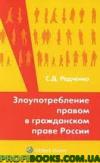 Злоупотребление правом в гражданском праве России