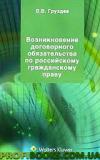 Возникновение договорного обязательства по российскому гражданскому праву