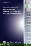 Практический комментарий вексельного законодательства Российской Федерации