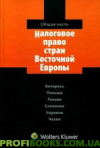 Налоговое право стран Восточной Европы. Общая часть. Беларусь, Польша, Россия, Словакия, Украина, Чехия