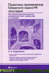 Практика применения Гражданского кодекса РФ части 1