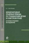 Международная правовая помощь по гражданским делам в советском праве. Историко-правовое исследование