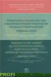 Принудительное исполнение актов судов и иных органов в отношении юридических лиц (организаций и предпринимателей). Проблемные аспекты