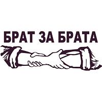 Виниловая наклейка - Брат за брата (от 8х20 см), фото 1