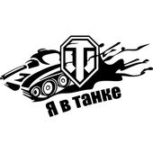 Вінілова наклейка (World of Tanks) (від 10х20 см)