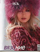 "Журнал по вязанию. ""Журнал мод"" № 562, фото 1"