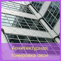 Архитектурная тонировка окон