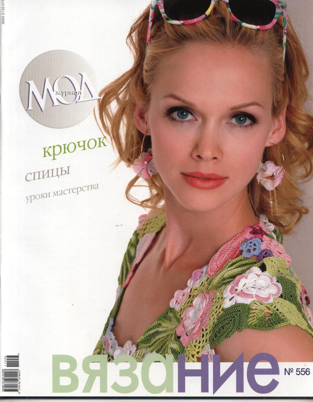 """Журнал з в'язання. """"Журнал мод"""" № 556"""