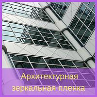Архитектурная зеркальная пленка