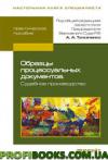 Образцы процессуальных документов. Судебное производство