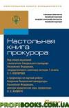 Настольная книга прокурора. Практическое пособие