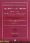 Правовые позиции Президиума Высшего Арбитражного Суда Российской Федерации. Избранные постановления за 2006 год с комментариями
