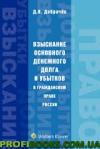 Взыскание основного денежного долга и убытков в гражданском праве России