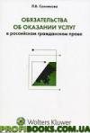 Обязательства об оказании услуг в российском гражданском праве
