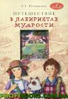 Путешествие в лабиринтах мудрости. Философия для младших школьников. Книга для совместного чтения и размышлений детей 8-10 лет и взрослых