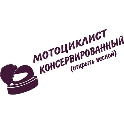 Виниловая наклейка - Мотоциклист Консервированный (от 5х20 см)