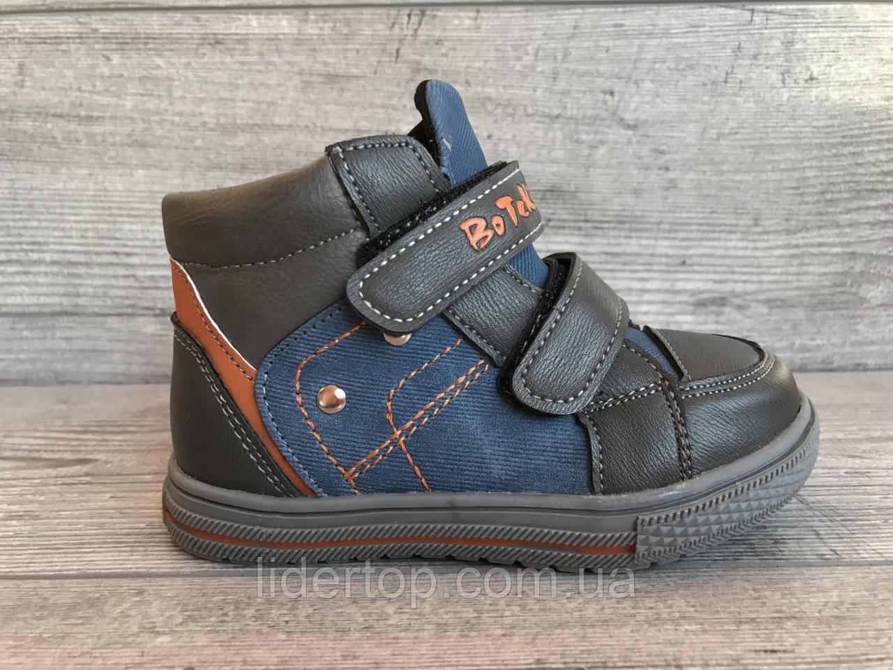 Ботинки демисезон на мальчика ТМ Lilin 22-27 р