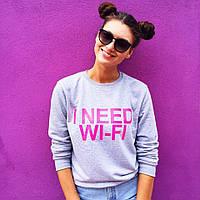 Свитшот серый | Кофта I need Wi-Fi logo