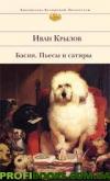 Иван Крылов. Басни. Пьесы и сатиры