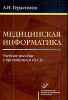 Герасимов А.Н. Медицинская информатика: Учебное пособие, с приложением CD