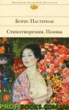 Борис Пастернак. Стихотворения. Поэмы