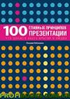 100 главных принципов презентации
