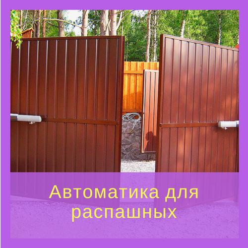 Автоматика для распашных ворот - Окна Одессы в Одессе