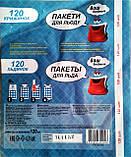 Пакеты для льда (120шт.), фото 2