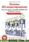 Основы 3D-моделирования. Изучаем работу в AutoCAD, КОМПАС-3D, SolidWorks, Inventor - Книжный интернет-магазин ProfiBooks в Харькове