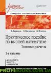 Практическое пособие по высшей математике. Типовые расчеты