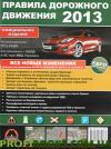 Правила дорожного движения Украины 2013