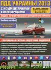 ПДД Украины 2013 с комментариями и иллюстрациями