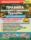 Правила дорожного движения Украины 2013 для автомобилистов