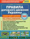 Правила дорожного движения Украины 2013 комментарий в рисунках