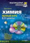 Химия. Полный курс. 8-11 классы. Мультимедийный репетитор (+ CD-ROM)