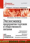 Экономика предприятия торговли и общественного питания