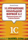 1С: Управление небольшой фирмой 8.2. Управленческий учет в малом бизнесе
